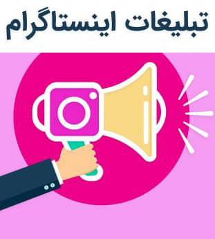 تبلیغ اینستاگرام - فالور ایرانی ارزان اینستاگرام
